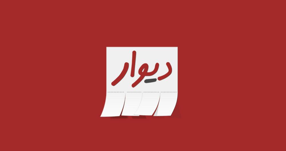 سایت درج آگهی دیوار