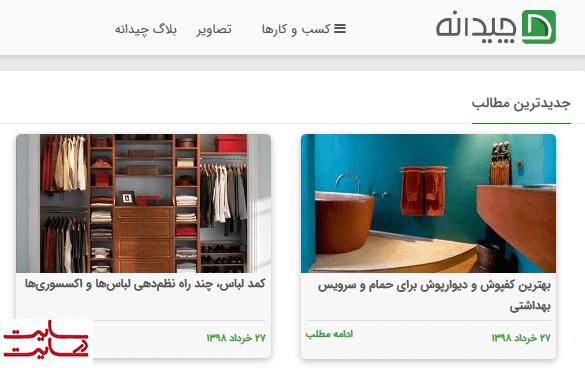 سایت دکوراسیون داخلی چیدانه