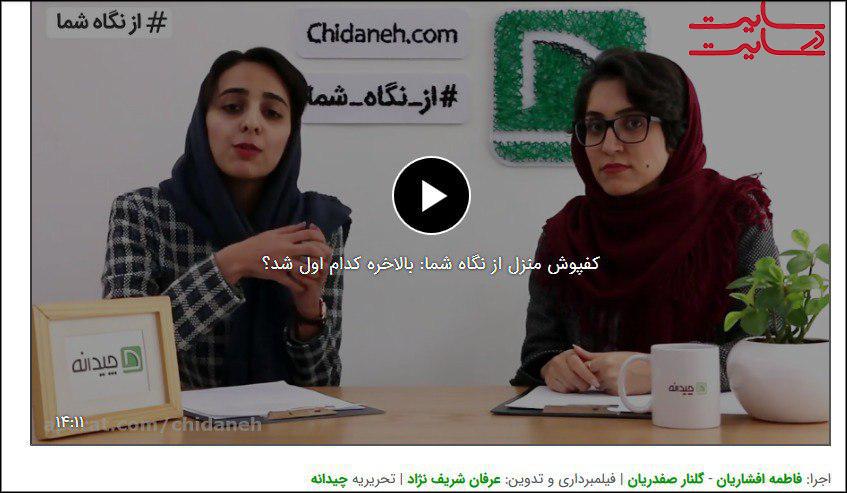 سایت دکوراسیون داخلی چیدانه-ویدیوهای آموزشی دکوراسیون