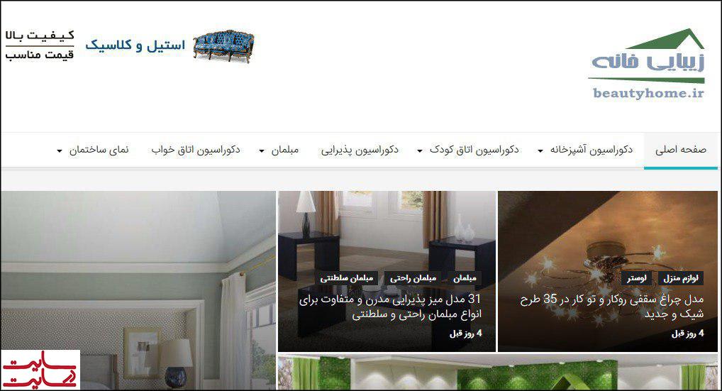 سایت دکوراسیون داخلی خانه زیبا