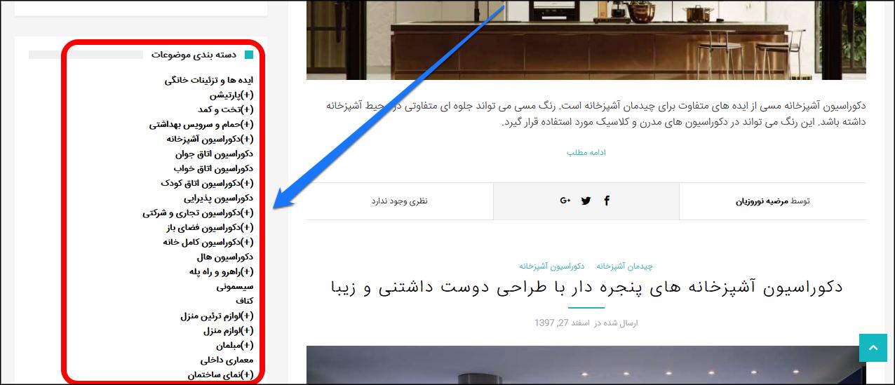سایت دکوراسیون داخلی خانه زیبا- منوی سمت چپ سایت