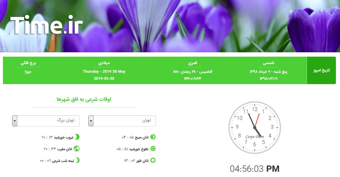 ساعت و تاریخ روز