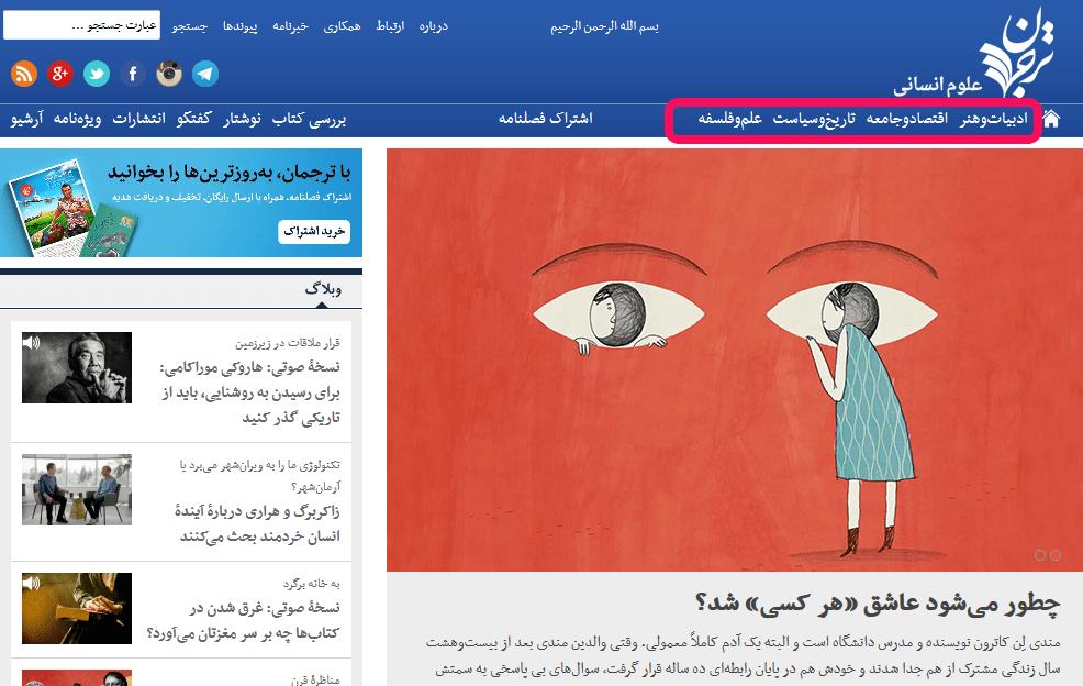 سایت ترجمان