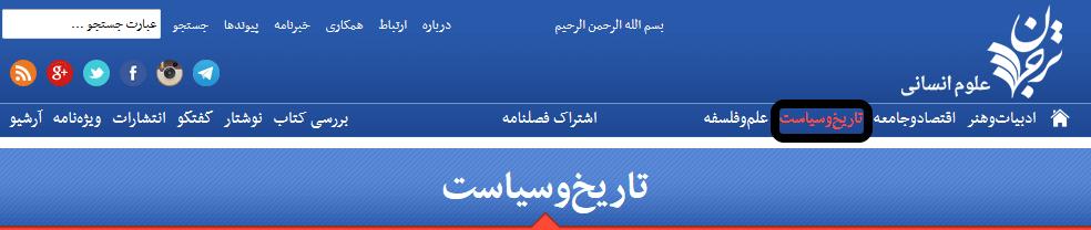 سایت ترجمان-بخش تاریخ و سیاست