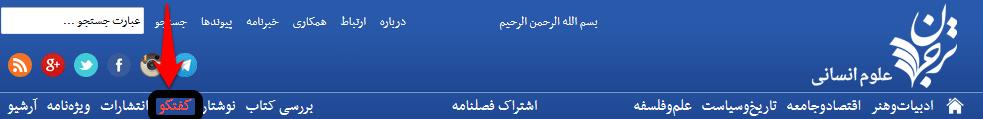 سایت ترجمان- بخش گفتگو