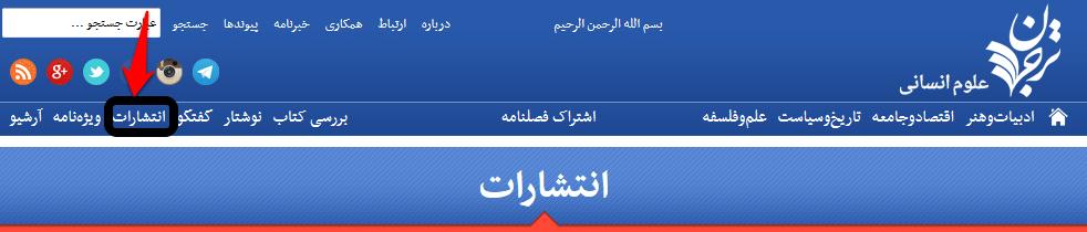 سایت ترجمان-انتشارات