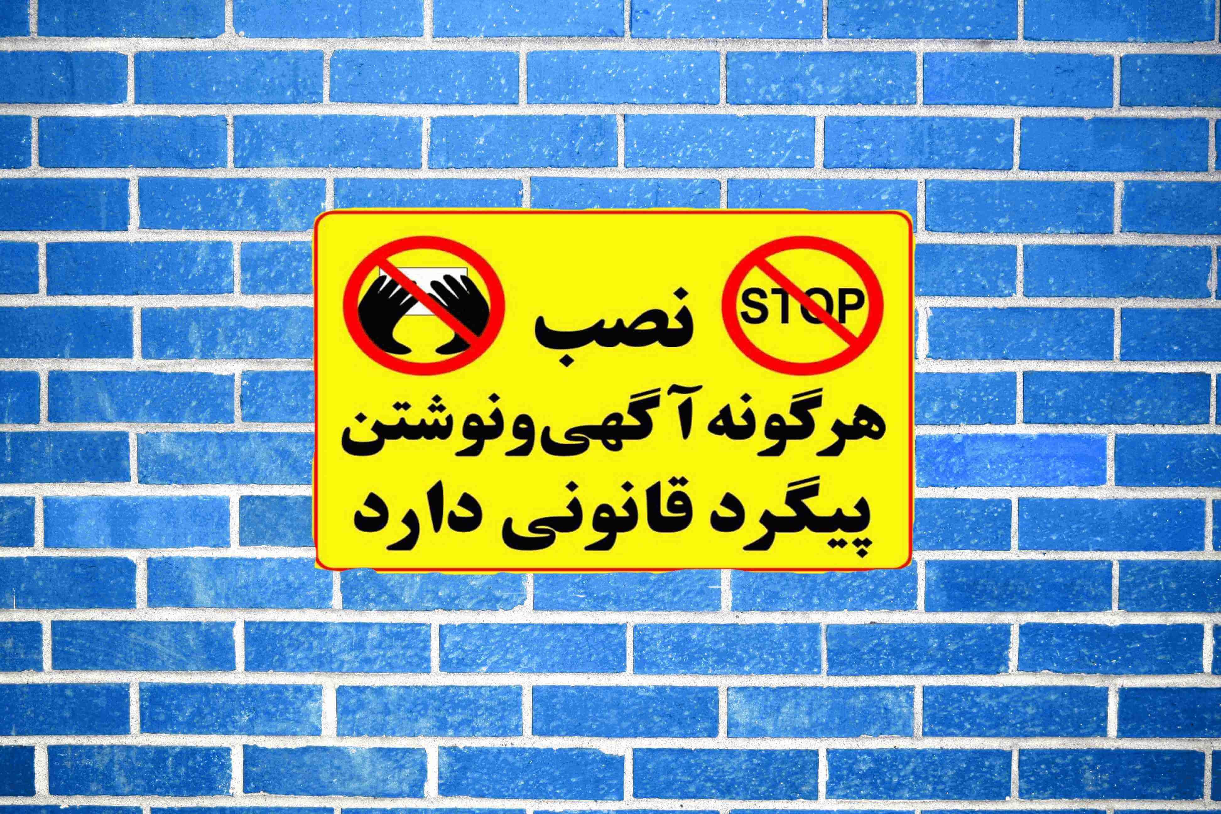سایت دیوار-نصب آگهی بر این دیوار مجاز است