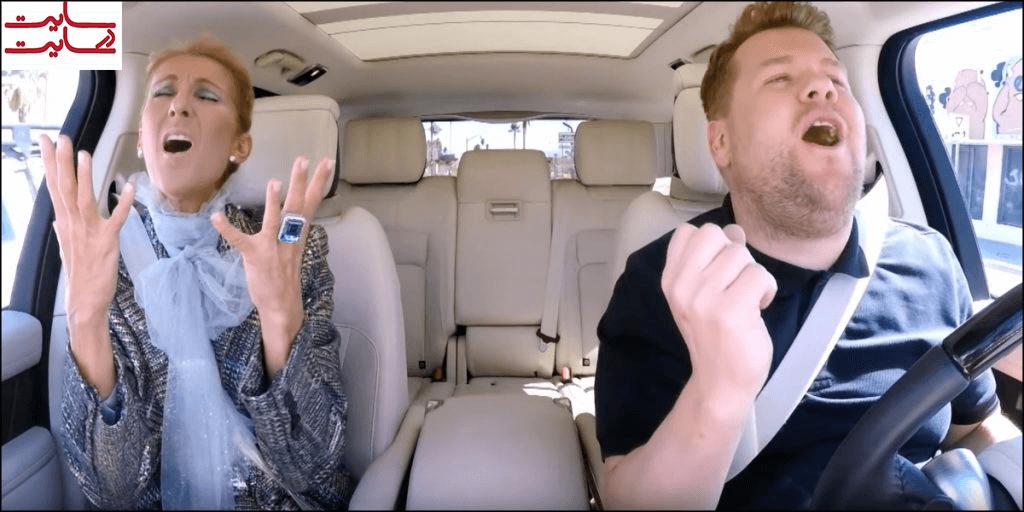 سلین دیون و جیمز کوردن در برنامه Carpool Karaoke