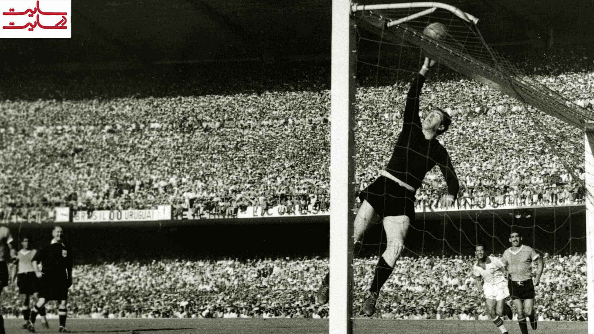 فینال مسابقات جام جهانی ۱۹۵۰