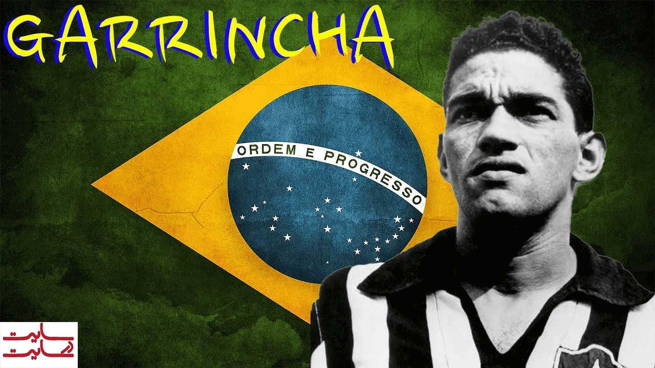 گارینشا اسطوره فوق العاده برزیلی