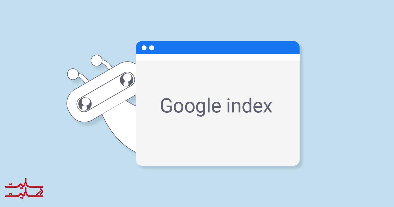 ایندکس کردن صفحات سایت در گوگل